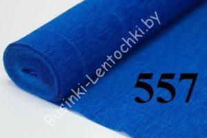 Бумага гофрированная цвет 557 васильковый