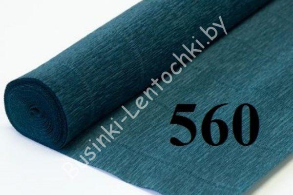 Бумага гофрированная цвет 560 тёмно-бирюзовый