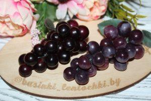 Виноград (8см)