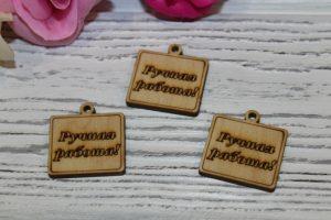 """Заготовка-бирка (3см) """"Ручная работа!"""" квадратная"""