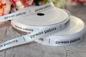 """Ленты атласные """"Ручная работа"""" белая"""