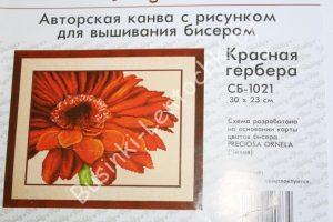 """Схема для вышивки бисером """"Красная гербера"""""""