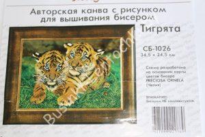 "Схема для вышивки бисером ""Тигрята"""