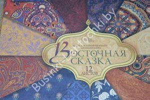 """Бумага двухсторонняя """"Восточная сказка"""" (29,5×29,5см)"""