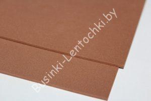 Фоамиран (2мм) коричневый (20×30см)