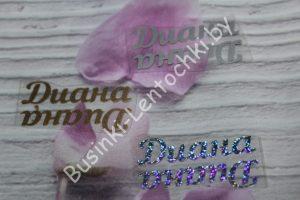 """Термотрансферные наклейки (35×8мм) """"Диана"""""""