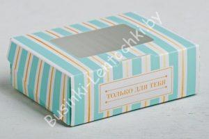 """Крафт-коробка (10×8×3,5см) """"Только для тебя"""""""