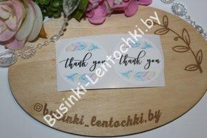 "Наклейки (4см) ""Thank you"" №12"